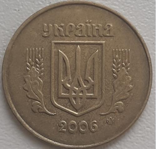 25 копеек 2006 г. 2ЕБм
