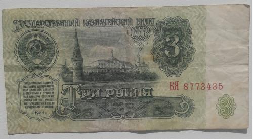 3 рубля 1961 г. СССР