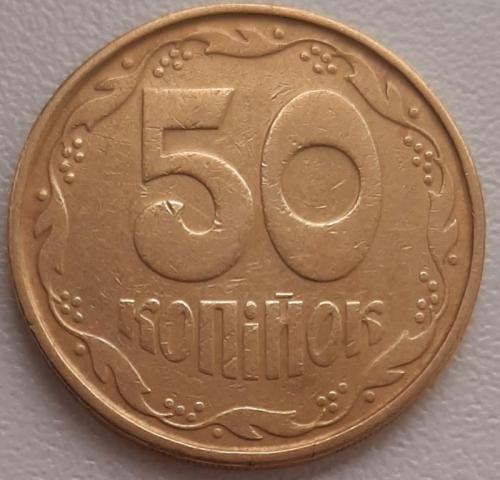 50 копеек 1992 г. 1АВ(б)м
