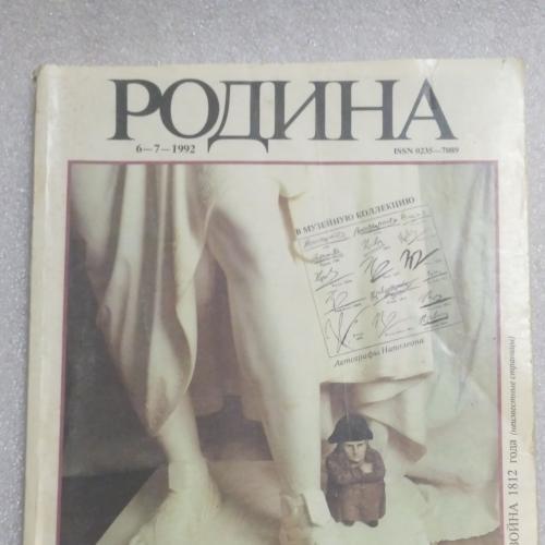 """Журнал """"Родина"""" 6-7 1992. Спецвыпуск """" Отечественная война 1812 года"""""""