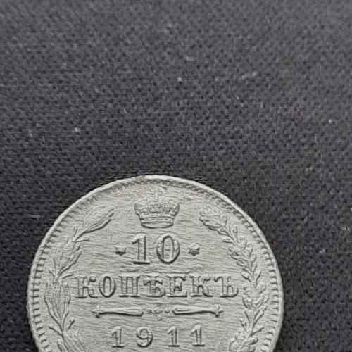 10 копеек 1911 ЭБ