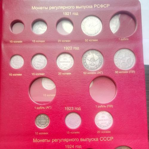 Набор монет РСФСР и СССР на выбор