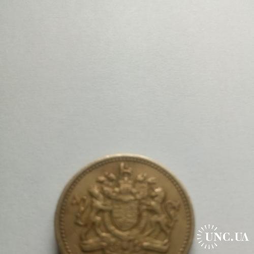 Великобритания - 1 фунт 1983 г.