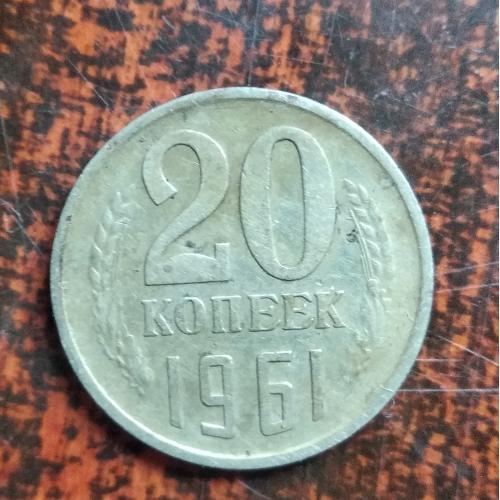 Монета 20 копеек 1961 СССР
