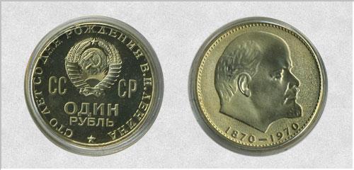 Монета СССР один рубль 1870-1970 сто лет со дня рождения В.И.Ленина