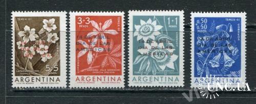 Аргентина 1961 Серия ** Цветы