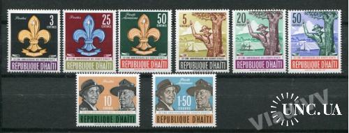 Гаити 1962 год Серия ** Скауты (Пионеры)
