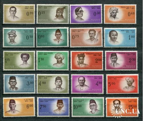 Индонезия 1961,2 год Серия 2 выпуска ** Герои
