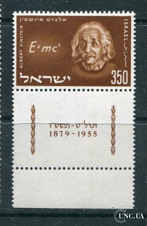Израиль 1956 Одиночка купон ** Эйнштейн