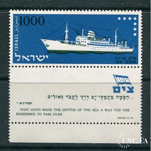 Израиль 1958 год Концовка ** Корабль