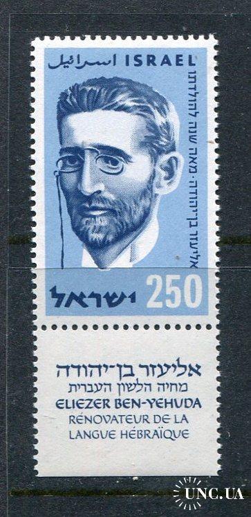 Израиль 1959 год Одиночка ** Персоналии