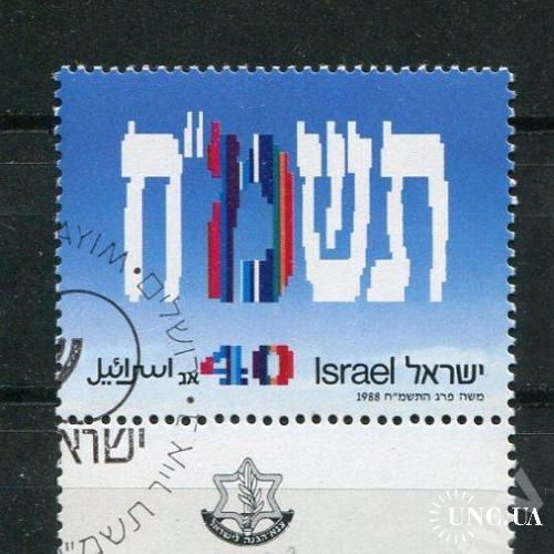 Израиль 1988 Одиночка гашеная 40 лет Независимости