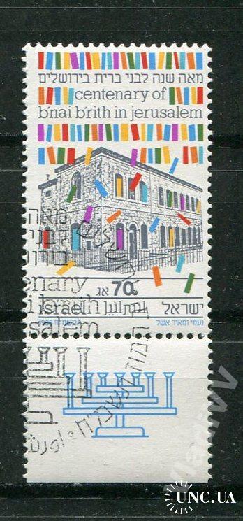 Израиль 1988 Одиночка гашеная B'nai B'rith