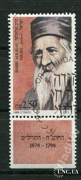 Израиль 1989 Одиночка гашеная Раввин Алкалай