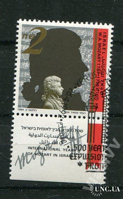Израиль 1991 Одиночка гашеная Музыка Моцарт