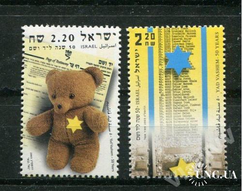 Израиль 2003 Серия ** Мемориал жертвам Холокоста