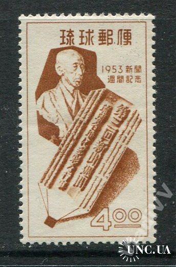 Острова Рюкю Япония 1953 год Одиночка **