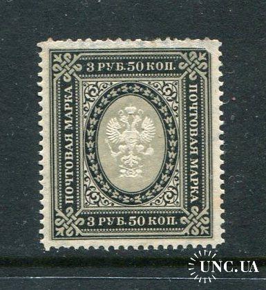 Россия 1902 год ГЛАВНАЯ № 73 ** желтизна на клее
