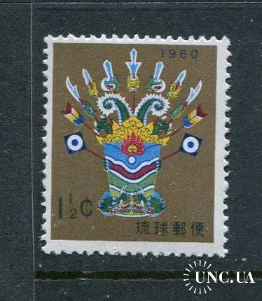 Рю-Кю Япония 1959 год Одиночка ** Рождество