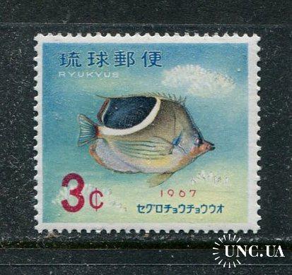 Рю-Кю Япония 1967 Чистая ** Фауна Рыба