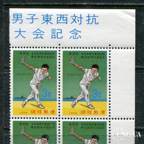 Рю-Кю Япония 1968 Квартблок ** Спорт Теннис