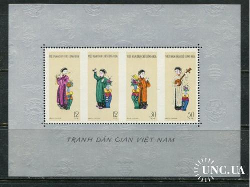 Северный Вьетнам 1961 Блок Костюмы Музыка