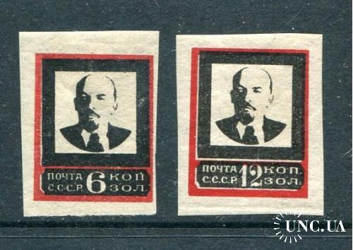 СССР 1924 Чистые * Траур. выпуск Лот № 7