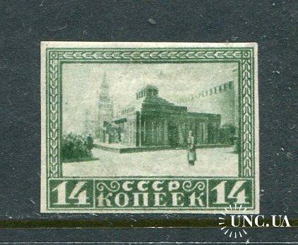 СССР 1925 год Чистая * Мавзолей