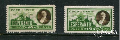 СССР 1927 год Серия * Эсперанто