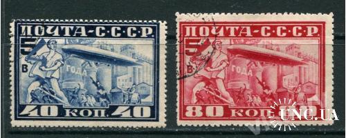 СССР 1930 серия гаш.Пятилетка в 4 года