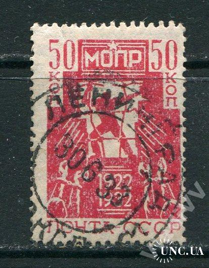 СССР 1932 Одиночка гашеная МОПР