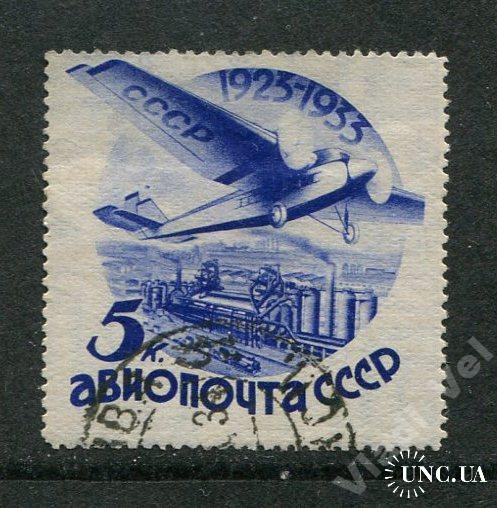 СССР 1934 Гашеная Гражданская АВИАЦИЯ ДЕФЕКТ