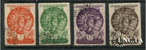 СССР 1935 Сер.Гаш. Иранское Искусство