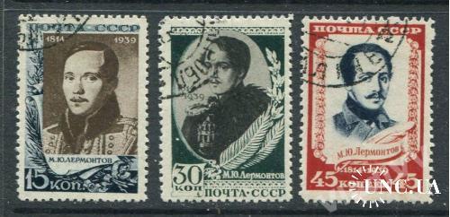 СССР 1939 серия гашеная Лермонтов