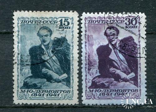 СССР 1941 серия гашеная