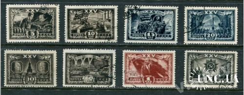 СССР 1943 серия гашеная Годовщина