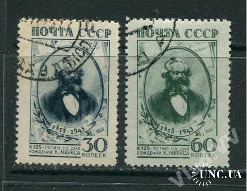 СССР 1943 серия гашеная К.Маркс