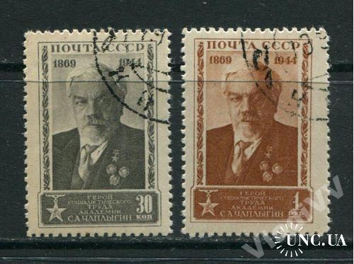 СССР 1944 серия гашеная Чаплыгин