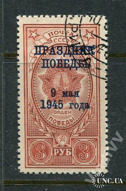 СССР 1945 Одиночка гашеная Победа