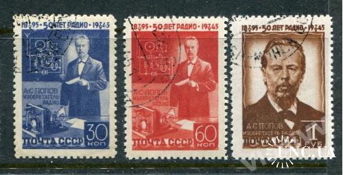СССР 1945 серия гашеная Попов