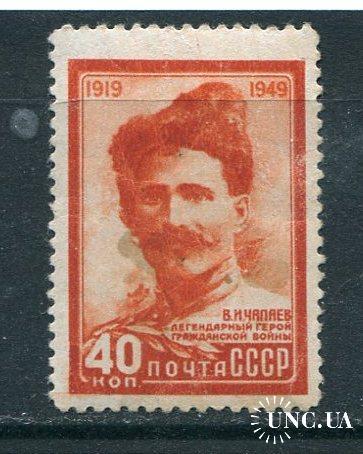 СССР 1949 год Одиночка * Чапаев УЦЕНКА
