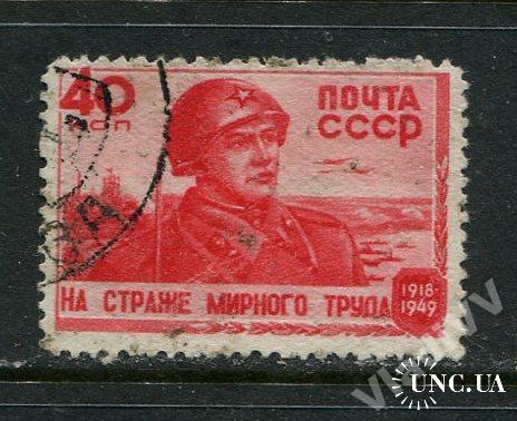 СССР 1949 Одиночка гашеная Солдат