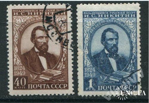 СССР 1949 серия гашеная Никитин