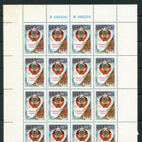 СССР 1981 год Малый лист * Новый год УЦЕНКА