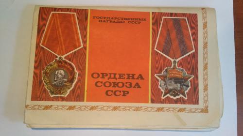 Государственные награды СССР. 1985г.