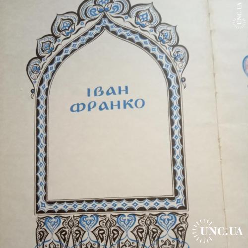 Книга Абу-Касимові капці,Франко
