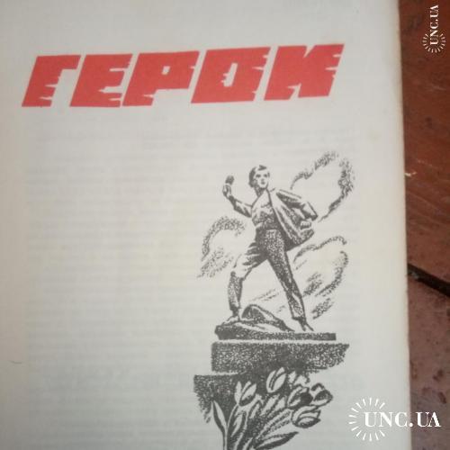 Книга Діти герої