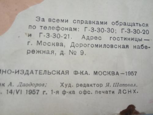 Стара реклама Готелю Україна в Москві