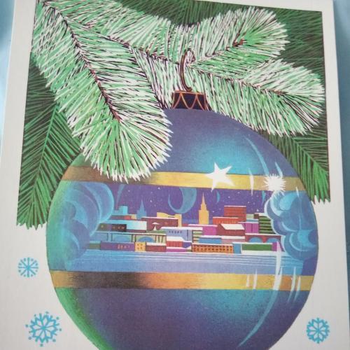 Стара вітальна листівка,80 ті роки