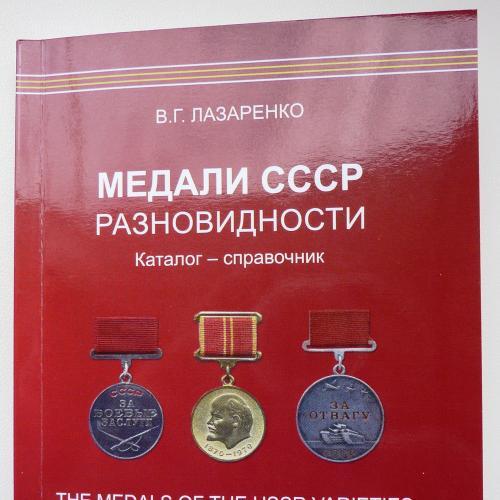 Каталог Медали СССР. Разновидности. Лазаренко В.Г.